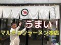【元祖マー坊チャンネルNo533】マルチョンラーメン本店