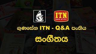 Gunasena ITN - Q&A Panthiya - O/L Music (2018-10-25) | ITN Thumbnail