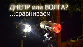 Волга или Днепр? какой подводный фонарь выбрать?