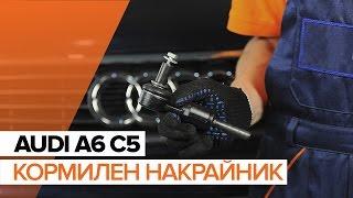 Как се сменят Спирачни апарати AUDI A6 Avant (4B5, C5) - ръководства
