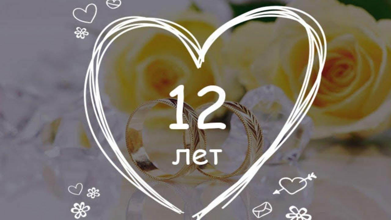 Новым, открытка с 12 годовщиной свадьбы