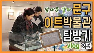 남대문 알파 문구 아트 박물관 탐방기 | 수경화실 방송…