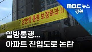 [뉴스리포트]일방통행... 아파트 진입도로 논란/210…