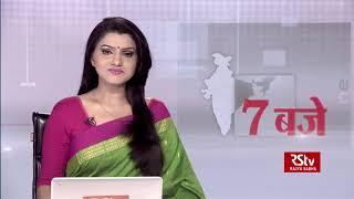 Hindi News Bulletin | हिंदी समाचार बुलेटिन – June 17, 2019 (7 pm)