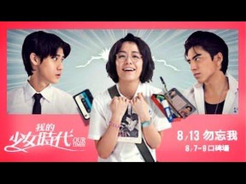 電影【我的少女時代】正式預告30秒-8月13日勿忘我 - YouTube