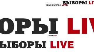 Выборы LIVE. Прямой эфир от 29 августа 2018 года