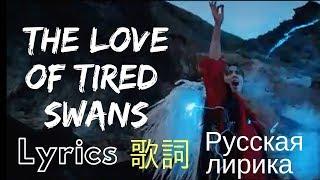 "Dimash ""The Love of Tired Swans"" Lyrics (19.4.19 MV) ""Любовь уставших лебедей "" 歌词"