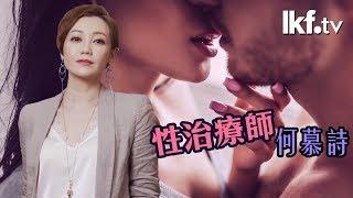 《香港態度》何慕詩 由藝人到性治療師