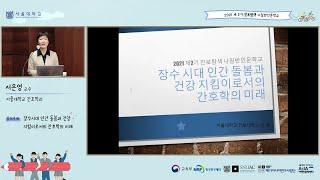【2021 제2기 진로탐색 나침반인문학교】 2강. 장수…