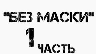 """КОМИКС Леди баг и Супер кот """"Без маски"""" 1 Часть"""