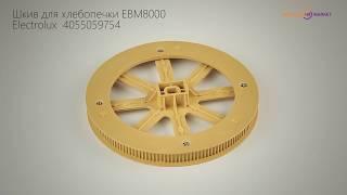 Шкив для хлебопечки EBM8000 Electrolux 4055059754