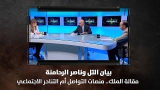 بيان التل وناصر الرحامنة - مقالة الملك.. منصات التواصل أم التناحر الاجتماعي