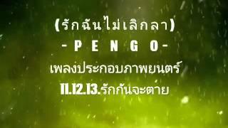 รักฉันไม่เลิกรา-Pengo(KARAOKE)