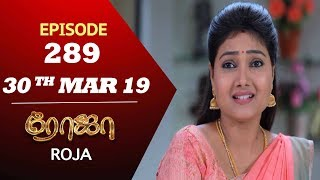 ROJA Serial | Episode 289 | 30th Mar 2019 | Priyanka | SibbuSuryan | SunTV Serial | Saregama TVShows