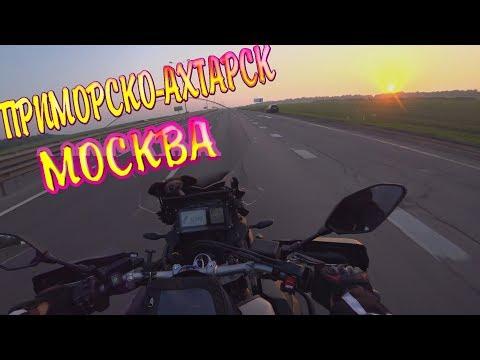Приморско-ахтарск Москва Дорога Домой