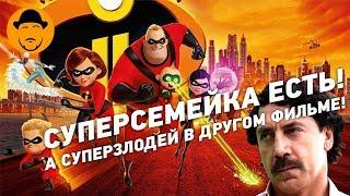 СУПЕРСЕМЕЙКА 2, ЭСКОБАР и МИР БУДУЩЕГО – Обзор Премьер