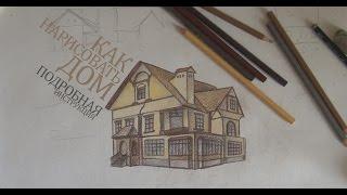 Как нарисовать дом / How to draw home(Понравилось видео - не забудь подписаться! Мы будем рады вам и ответим на любой ваш вопрос!, 2014-07-28T19:26:37.000Z)