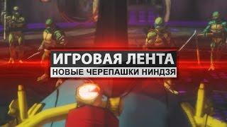 Игровая лента - Новые черепашки ниндзя![28.01.2016]