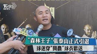 「森林王子」張泰山正式引退 球迷穿「興農」球衣歡送