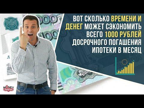 Вот сколько времени и денег может сэкономить всего 1000 рублей досрочного погашения ипотеки в месяц!