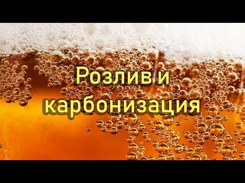 Розлив и карбонизация домашнего пива