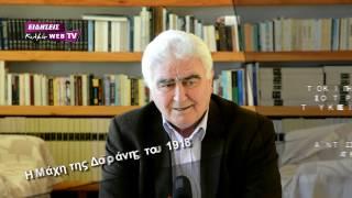 Η Μάχη της Δοϊράνης του 1918-Eidisis.gr webTV
