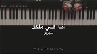 موسيقى بيانو - عزف انا كلي ملكك ( شيرين ) | العازفة فاطمة الزبيدي