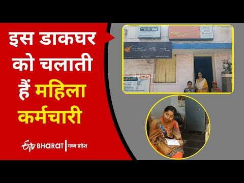 SPECIAL STORY: This post office is run by women staff | Post women