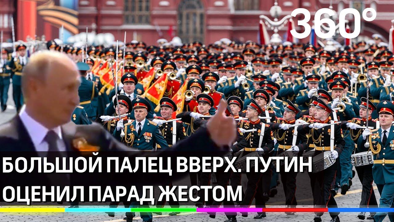 Большой палец вверх. Путин оценил парад жестом