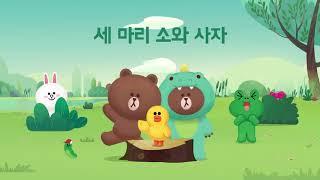 [오디오동화] 세 마리 소와 사자|어린이동화|라인프렌즈…