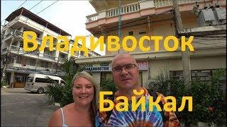 Паттайя. Кафе Владивосток-Байкал. Русская кухня в Паттайе. Обзор.
