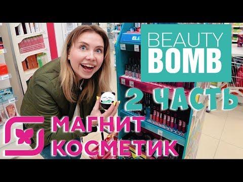 КОСМЕТИКА BEAUTY BOMB ИЗ МАГНИТ КОСМЕТИК