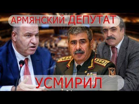 Значит, слушайте: армянский депутат в ПАСЕ «отчитал» азербайджанцев