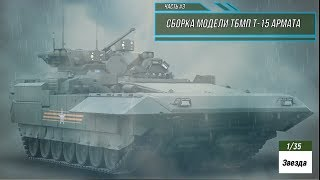 Сборка модели ТБМП Т-15 Армата 1/35. Звезда 3681. Часть #3