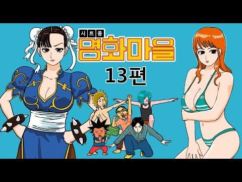 오인용의 명화마을 E13 (Myeonghwa Village) : 좀바라TV꼭 구독 ^^