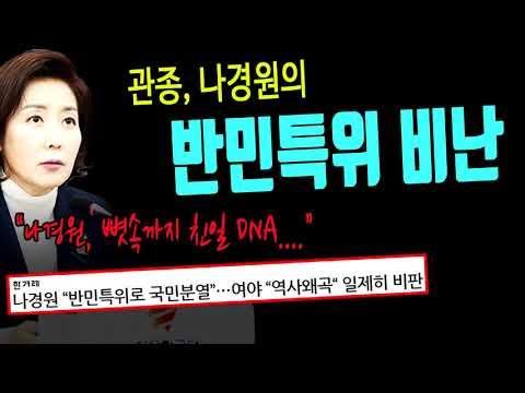 """관종 나경원, 이번에는 반민특위까지 비난! """"역시 나경원은 뼛까지 친일 DNA"""""""