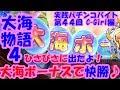 【大海物語4】実践パチンコバイト 第44回 ~ひさびさに出たよ!大海ボーナスで快勝♪~