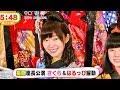 【HD 60fps】 博多座 HKT48指原莉乃座長公演 初日 (2015.08.17) めざましテレビ