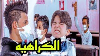 فلم / الكراهيه شوفو شصار... #يوميات_سلوم