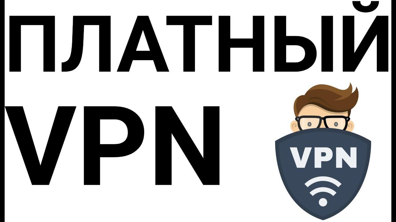 Настройка за 3 минуты платный VPN - сервис. Легко и просто.