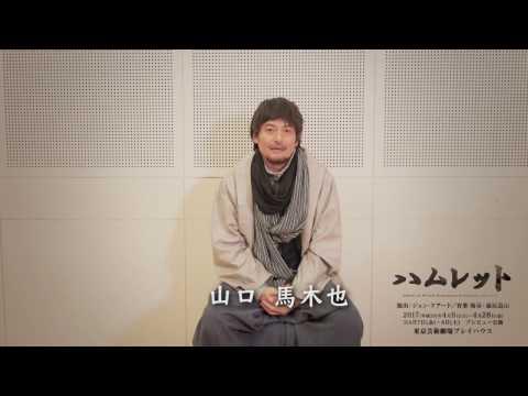 ハムレット 山口馬木也さんインタビュー
