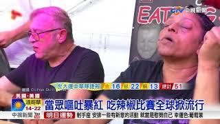 越吃越辣! 吃辣椒比賽 吐了就輸了│中視新聞20170826