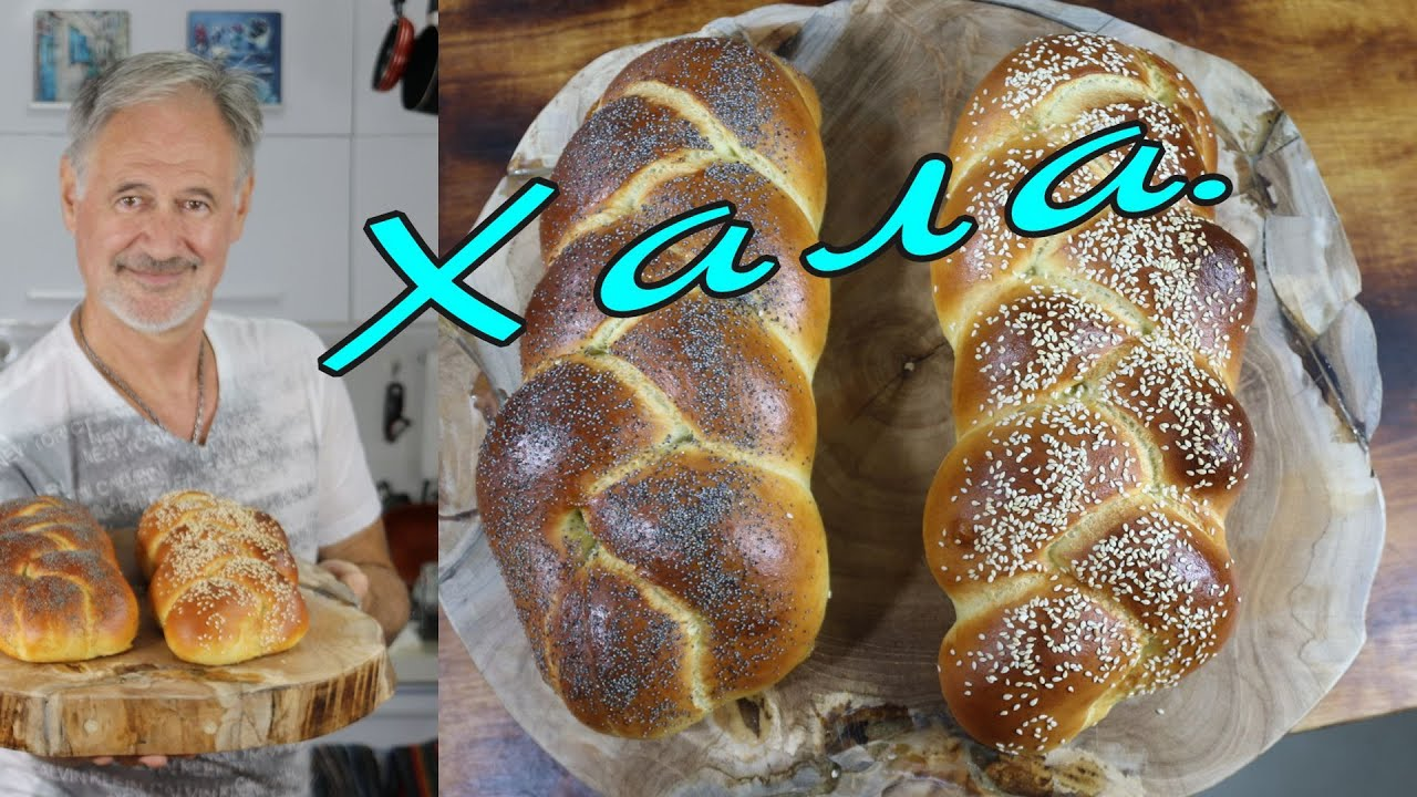 ХАЛА.Субботний Израильский хлеб. HALA. Saturday Israeli bread.