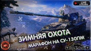 #STREAM#WOT!!! #МАРАФОНИМ ПОД ПИВКО!!! #СУ-130ПМ #DoHblwkO_wOw_