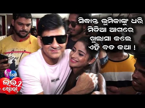 Sidhant Mohapatra   Bhumika Dash Exclusive  TU MO LOVE STORY 2 ODIA MOVIE PREMIERE SHOW
