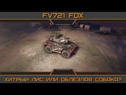 FV 721 Fox: