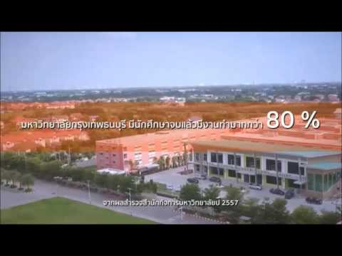 มหาวิทยาลัยกรุงเทพธนบุรีรับสมัครนักศึกษา