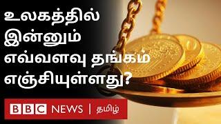 Gold Rate Hike : உலகில் வெட்டி எடுக்க இன்னும் எவ்வளவு தங்கம் எஞ்சியுள்ளது? | Gold Price
