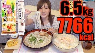 [MUKBANG] 6.5kg of Itsuki Saina Somen and Country Udon 20 Servings ~Yuka[OoGui] thumbnail