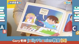 Introduction of Jolly Phonics Games and Readers (4)Cantonese粵語